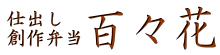 岡山の仕出し・創作弁当の【百々花 - ももか】